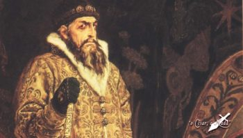 Ivan IV el terrible